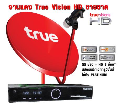 truyền hình thái lan True Vision